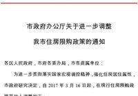 南京限購升級:主城區戶籍居民限購第三套房