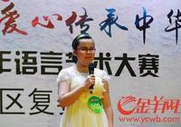 """158名孩子競逐""""花樣少年"""" 第三屆中國花樣少年語言藝術大賽廣州賽區複賽舉行"""