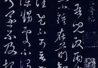 王羲之草書《二哥帖》