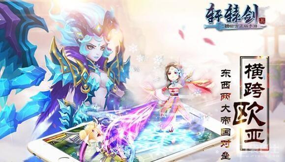 軒轅劍3手遊版遊戲截圖鑑賞