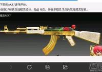 穿越火線槍戰王者AK47玫瑰精靈怎麼得 AK47玫瑰精靈獲得攻略