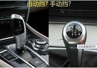 """新手買車選擇""""自動擋""""還是""""手動擋""""?終於知道了!"""