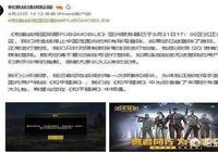 刺激戰場:亞服已全面鎖區,中國區新玩家已無法進入到遊戲!對此你怎麼看?