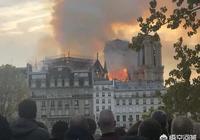法國巴黎聖母院突然失火燒燬,800多年的歷史文化古蹟毀於一旦,你們怎麼評價?
