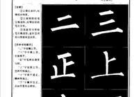 柳公權書法字帖教學(隨身帶的柳體字帖)