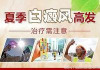 """白癜風預防:夏季如何預防白癜風""""長大"""""""