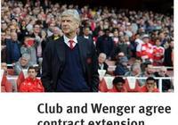 足球彩票:阿森納宣佈再續約溫格兩年