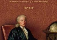 《自然哲學之數學原理》導讀