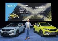 加強年輕化標籤,東風本田新XR-V車型設置有玄機,你發現了嗎?