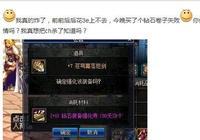 心態要炸了!DNF玩家花6億沒上去+12蒼穹短劍,幸虧鎖了其他裝備