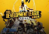 絕地求生PDL發展聯賽3月6號13點開戰   GT、MA4、SMG首戰