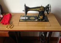 農村老式縫紉機值多少錢?