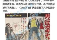 JUMP官方投票的TOP10經典漫畫,殿堂級1-5名