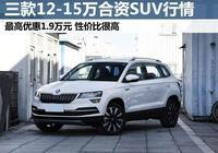 買到就是賺到,這幾款緊湊級合資SUV只賣12-15萬,還買啥哈弗H6?