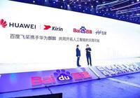 中國AI支撐中國芯:百度飛槳與華為麒麟芯片達成合作