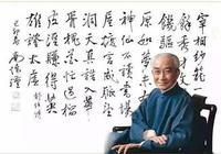 """""""一代宗師""""南懷瑾書法作品欣賞"""