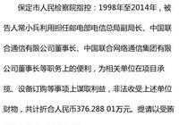 中國電信集團公司原黨組書記、董事長常小兵受賄案一審開庭