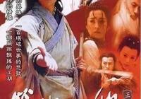 張紀中的8部金庸影視,《碧血劍》最經典,《倚天》知名度最低!