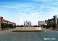 長沙理工大學——長沙教育
