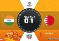殘酷的亞洲盃:1隊拿3分已經出局,8支0分球隊全都活著!