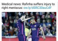 官方:拉菲尼亞右膝內側半月板受傷!