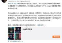 2月20日RNG官博:考慮到個人因素以及選手意願,MLXG將暫離賽場,二級抓中的香鍋還會回來嗎?