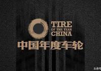 2017中國年度車輪專訪:瑪吉斯/錦湖/固特異/倍耐力