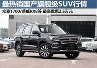 四款國產旗艦SUV大降價,普遍只賣10多萬,還買啥途觀/昂科威