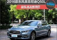 2016款東風英菲尼迪Q50L新車商品性評價