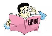 中鑫達投資:你確定你會理財嗎