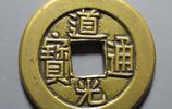 古錢幣欣賞之道光寶泉局母錢