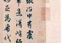 趙孟頫論虞世南書法