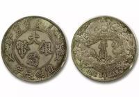 移位錯幣大清銀幣宣統三年