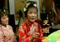 """慘遭史湘雲""""諷刺"""",其實,林黛玉的內心甚是喜悅"""
