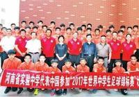 河南足球小子出征世界中學生足球錦標賽