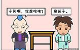 搞笑漫畫:小氣鬼老闆請吃飯