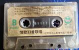 當年的錄音磁帶,羽泉多嫩,超級女聲單純,《悔恨的淚》火遍全國