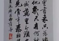 二田苦練書法幾十年練成美術字,這個錯誤大家要千萬警惕