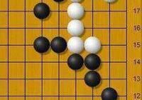 圍棋實戰經典死活——智取威虎山