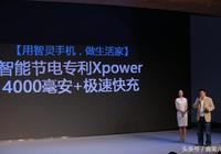 飛利浦發力智能手機,智能手機市場又添一席佼佼者-飛利浦X596