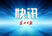 """中共武漢市委追授李志強同志""""全市優秀共產黨員""""稱號"""