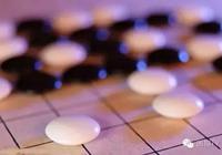 「科普」——圍棋為什麼要用黑白棋