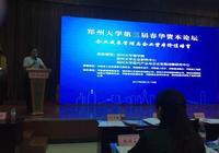 鄭州大學第三屆春華資本論壇在鄭大隆重舉行