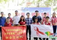 三亞學院紅絲帶志願者 深入基層開展禁毒防艾活動