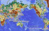 地圖看世界十大平原:哪些國家平原最多?
