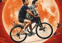 至今2人合作12年,合拍第七部電影《瘋狂的外星人》賀歲檔上映!