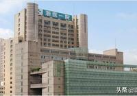 浙江省最強醫院之一介紹篇:浙江大學附屬第一醫院