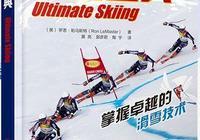 新書推薦|滑雪寶典