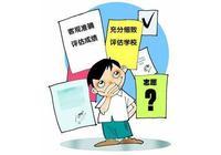 高考填報志願說是平行志願,什麼是平行志願,平行志願填報順序是否影響錄取?