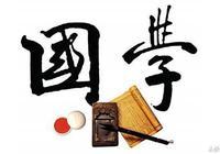 南懷瑾:仁者以財發身,不仁者以身發財